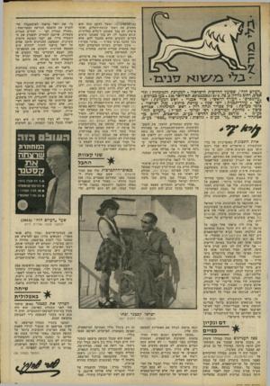העולם הזה - גליון 2233 - 18 ביוני 1980 - עמוד 3 | בהקשר זה הזכרתי את פרשת קסטנר, על דרך המשל, כלהלן : ״הרשו לי לספר פרק־זיכתנות : ״בשנים הרבות שבהן היה קיים שיתוף־ פעולה הדוק בין עורך־הדין הצעיר שמואל תמיר