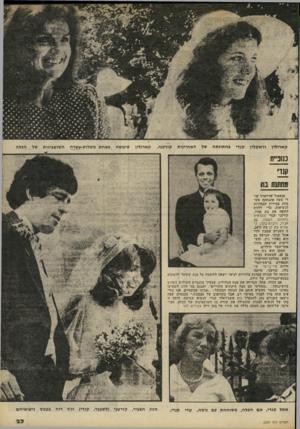 העולם הזה - גליון 2234 - 23 ביוני 1980 - עמוד 24 | קארולין וז׳אקלין קנדי ב ח תונ ת ה האחיינית קורטני. … אתל קנדי, א ם הכלה, מ שוחחת עם גיסה, העו ל ם הזה 2234 טדי קנדי. הזוג הצעיר, קורטני (לשעבר, קנדי) וג׳ף רוה