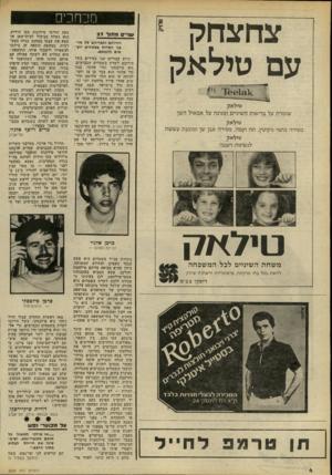 העולם הזה - גליון 2234 - 23 ביוני 1980 - עמוד 4 | היום עצורים שני צעירים בשל סירובם לשרת בשטחים הכבושים. גיא פילבסקי וגדי אלגזי. … בביטוי זה השתמשו בתארם פקודה, שיש לסרב לציית לה, ונתנו בה סימנים: היא נו שאת