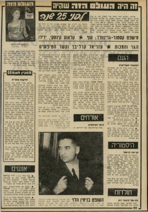 העולם הזה - גליון 2234 - 23 ביוני 1980 - עמוד 87 | ,פירסם העורר רשימה מסכמה על הצדדים הציכוריים של פרשת קסטנר, שהגיעה לקיצה כאותו השכוע, תהה הכו תרת ״מישפט שרת״ .כמדור ״מישפט״ פורסם סיקורו של כתם־השכועון עמנואל