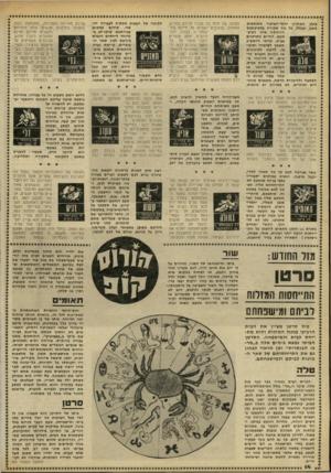 העולם הזה - גליון 2236 - 9 ביולי 1980 - עמוד 15 | בומן האחרון יחסי״הציבור משובשים מעט, ובכלל, בל מה שקורה בסביבתבם הרחוקה אינו לטובתכם. החיים מתרכזים בבית, ובדאי להשקיע מאמץ לשיפורו ושיפוצו. לדאוג לתיקונים או