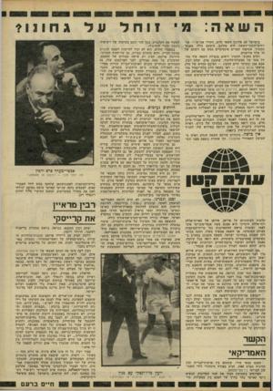 העולם הזה - גליון 2236 - 9 ביולי 1980 - עמוד 18 | השאה בישראל קם אירגון חשאי חדש, הקרוי את״ש — אז- רחים־תומכי־השאה. הוא מורכב, כימעט כולו, מאנשי המערך, שטיפחו קשרים אינטימיים ממש עם רוצחם של 70 אלף איראנים.