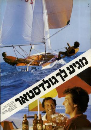 העולם הזה - גליון 2236 - 9 ביולי 1980 - עמוד 2 |