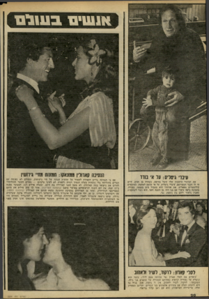 העולם הזה - גליון 2236 - 9 ביולי 1980 - עמוד 21 | אנשינו ב שו ס עיבוי גיטליס: קד א• בודו את הכינור הראשון שלו קיבל בחיפה, כשהיה בן חמש. היום חי לו הכנר המפורסם, עיברי ניטלים, על אי שומם למחצה, כשיבעים