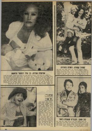 העולם הזה - גליון 2236 - 9 ביולי 1980 - עמוד 22 | קארול קונווס: רומנים בחרוזים היפהפיה המקפצת בזרועותיו של רוברט קאלפ אינה אלא אחת התסלילניות המצליחות ביותר בהוליווד: קארול קונורס. היא שכתבה את חרוזיו של רוקי,
