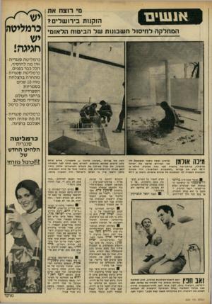העולם הזה - גליון 2236 - 9 ביולי 1980 - עמוד 26 | מי רוצח את הזקנות בירושלים? המחלקה לחיסול חשבונות של הביטוח הלאומי כרמליטה יש חגיגה! כרמ לי ט ה סנג רי ה- אין מהל הו סי ף, הכל כבר בפנים. כרמ לי ט ה סנגריה ־