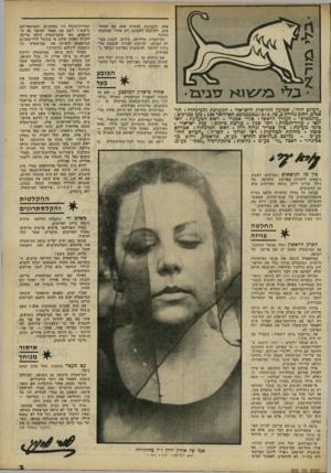 העולם הזה - גליון 2236 - 9 ביולי 1980 - עמוד 3 | סחה ולנציגיה לעשות • עסק עם החוט פים, ולהיכנס לתמונה רק אחרי שהחטוף הוחזר. המישטרה החליטה, כידוע, לנהוג בצורה הפוכה: להיכנס לעניין, להטמין מל כודת לחוטף,