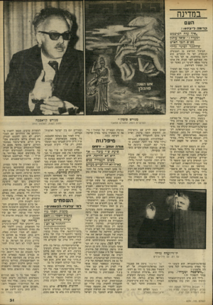 העולם הזה - גליון 2236 - 9 ביולי 1980 - עמוד 32 | במדינה העם קד־נ^ה ל־ ! 1973 ״איך עזה הפייטפש 7נזע 7ה? ״ שוא? עיתון מפ״ם?גבי האיש שהתגגר 7מיגוי ג?י7י הציבור התייאש מן הממשלה הנוכחית. לפי כל הסקרים, הוא רוצה