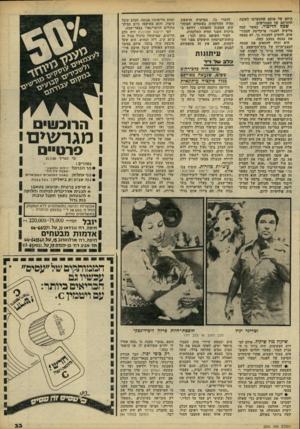 העולם הזה - גליון 2236 - 9 ביולי 1980 - עמוד 34 | תיהם של אותם שהתערבו לטובת החזרתם של המגורשים. שטן? הדיכור. כאשר קמה פליציד. לאנגר, פרקליטת המגור שים׳ להשיב לטענות בך, לא מצאה את עצמה במצב קשה. היא יכלה