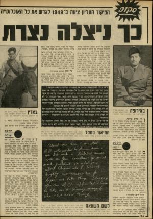 העולם הזה - גליון 2236 - 9 ביולי 1980 - עמוד 35 | הפיקוד העליון ציווה ב־ 1948 לגרש את כל האוכלוסייה ניצוח x הערבית או לגרש אותה. דרישתי עלולה להיראות כמוזרה, אך היתד -לי סיבה טובה לחוש בדאגה בעניין זה. כמה