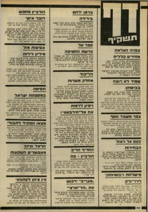 העולם הזה - גליון 2236 - 9 ביולי 1980 - עמוד 37 | בירידה יושב־ראש הכנסת, יצחק ברמן, עומד לצאת בפעולה ציבורית על־מיפלגתית נגד גל הירידה מן הארץ. לדעת ברמן יש להפנות את כל המשאבים הכספיים, המושקעים בנסיונות
