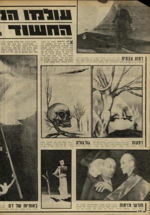 העולם הזה - גליון 2236 - 9 ביולי 1980 - עמוד 39 | 111 1 1 1 1 1 1 1 קטע מתוך הציור המופיע למסה מימין. בקטע זה נראית דמות• עצמית שצייר גור, מחזיקה במיכחול ענקי. ניתן למצוא דימיון מסויים ומספר סימני־היכר בין