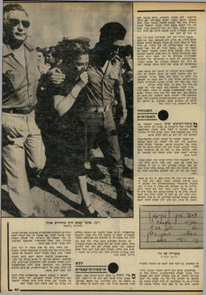 העולם הזה - גליון 2236 - 9 ביולי 1980 - עמוד 42 | בדייקנות, ללא שתיות מיותרות. אולם בניגוד לכך הסתובב החוטף במשך יומיים במכוניתו, עם הילד. ביומיים אלה יכלו אנשים להבחין במשהו מוזר. הילד היה יכול לתבוע פתאום