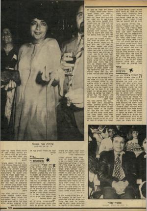 העולם הזה - גליון 2236 - 9 ביולי 1980 - עמוד 44 | השבוע, השיב :״רציתי שהכל יס תדר עם עדנה. לא רציתי ללכת איתה למילחמות.״ מנכ״ל רשות־השידור. העוסק בחודשים האחרונים. יחד עם עבאדי, בקיצוץ דמי האש״ל והקמ״ז לעובדי