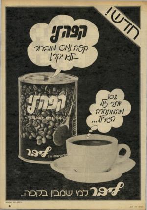 העולם הזה - גליון 2236 - 9 ביולי 1980 - עמוד 5 | פרסום וי סריסקבסון העולם הזה