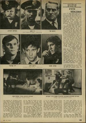 העולם הזה - גליון 2236 - 9 ביולי 1980 - עמוד 53 | קולנוע סרטים מ׳שטדיר. שכזאת אין זה פלא שמחבר הספר נערי הסקה׳ לה, עליו ׳מבוסס סרט בשם גברים בכחול, שיוצג בקרוב בישראל, זעם והשתולל מכ עס כאשר ראה את מה שעוללו