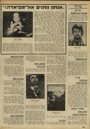 העולם הזה - גליון 2236 - 9 ביולי 1980 - עמוד 55 | ״אנחנו!ותני אולימפיאדה!״ שידור צליש היומן האולימפי ישודר מ מו סקבה כמתוכנן. בשבוע שעבר נתקבל ברשות־השידור מיברק מטעם אירגון השידור האירופי, המזמין חמישה