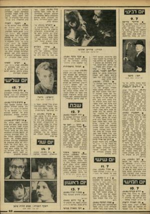 העולם הזה - גליון 2236 - 9 ביולי 1980 - עמוד 56 | פחה 8.30 הפעם :״שא לה של זהות״ .אנשי מחלקת הסרטים הקנויים בטלוויזיה, משוכנעים כנראה בפופולאריות של התוכנית, ואינם טורחים לספק לכתבי־הטלוויזיה מידע תמציתי עליה.