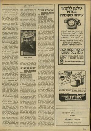 העולם הזה - גליון 2236 - 9 ביולי 1980 - עמוד 57 | טלפון ללונדון במחיר שיחה מקומית אם אתה נוסע לחדל וזקוק למלון בלונדון, פריז, ניו-יורק, ציריך, רומא,אמסטרדם או בכל מקום אחר ברחבי תבל. צלצל שיחה מקומית בישראל