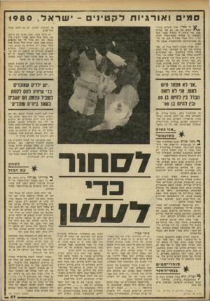 העולם הזה - גליון 2236 - 9 ביולי 1980 - עמוד 58 | סמי ואורגיות לקט ישראל1980 , ני מכייר אולי עשרים סוחרי־ / /י סמים בני .16 גם אני מכרתי פעם, כדי שיהיה לי בשביל עצמי, אבל הפסקתי, כי פחדתי שהמישטרה תעלה עלי,״