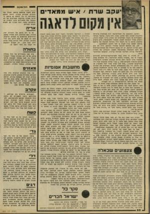 העולם הזה - גליון 2236 - 9 ביולי 1980 - עמוד 63 | ו הורוסקופ יי (המשך מעמוד ) 14 קים לתנור שיחמם אותם, אפילו כש- ביקורם מתרחש בחורף. החום השופע ממארחם דיו כדי לחמם גם אותם. ה סרטן מארח בנדיבות ובאדיבות אך לא