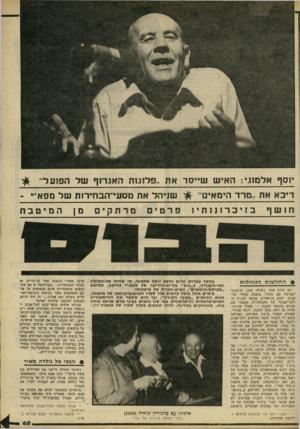 העולם הזה - גליון 2236 - 9 ביולי 1980 - עמוד 66 | במשך עשרות שנים נחשב יוסף אלמוגי, מי שהיה שר־השיכון ושר־העבודה, כ״בוס׳־׳ בה״א־הידיעה של מפא״י בחיפה, כמדכא ״שביתת־הימאים״ ,כאיש־הברזל של מיפלגתו.