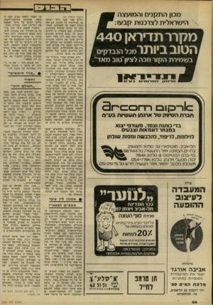 העולם הזה - גליון 2236 - 9 ביולי 1980 - עמוד 67 | מכון התקנים והמועצה הישראלית לצרכנות קבעו מקרר תדיראן 4 4 0 הטוב ביותר״נל הנבדקים בשמירת הקור וזכה לציון״טוב מאד׳ שי ת ח 11 ^ 1־ 11־0 * 1 ב ו1 ^ ו ־ כקורח 0ז 3