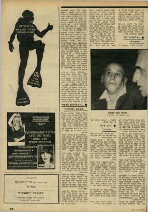 העולם הזה - גליון 2236 - 9 ביולי 1980 - עמוד 68 | לית לקראת השביתה הגדולה, ש עתידה היתד׳ לפרוץ כעבור חמי שה חודשים השביתה הקטנה״ הגיעה בינתיים לשיאה. כל האונ יות שעגנו בחיפה היו מושבתות. ואווירה של אלימות