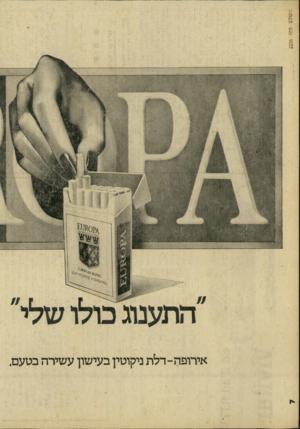 העולם הזה - גליון 2236 - 9 ביולי 1980 - עמוד 7 | העולם הזה 2236 אירופ ה-דל ת ניקוטין בעישון עשירה