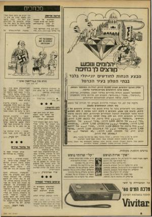 העולם הזה - גליון 2236 - 9 ביולי 1980 - עמוד 9 | מכחכיס מהאור, מרחוק המדיניות של ממשלת ישראל, הפי שהיא מצטיירת בעיני קריקטוריסט אמריקאי. ג׳מם דנט, צייר, סטיריקאי ובעל טור פוליטי בצ׳רלסטון גאזט, אחד מבצע הנחות