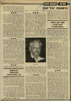 העולם הזה - גליון 2237 - 16 ביולי 1980 - עמוד 10 | זאת, לאחר שעל פי עדותו-הוא, ניתק את עצמו מתנועת של״י בשלושה שלבים. … הטיעון ה״רעיוני״ הוא טיעון הנשמע בתוך של״י לעיתים מזומנות. … אני, כשלעצמי, נזקק להגדרה