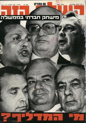 העולם הזה - גליון 2238 - 23 ביולי 1980