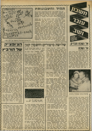 העולם הזה - גליון 2238 - 23 ביולי 1980 - עמוד 17 | בתמונה הזאת ישבה חברת״הכנסת שולמית אלוני עם שייח׳ים בדואים באוהל בדואי, ושתתה איתם קפה בדואי. … אני לא מאמין על חברת־הכנסת שולמית אלוני שישבה שם רק בשביל