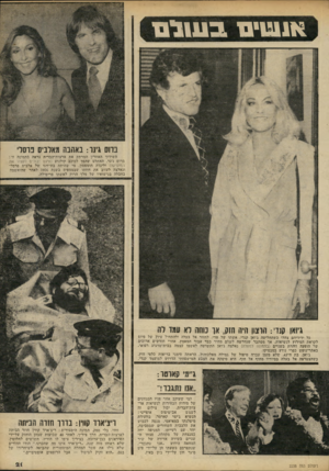העולם הזה - גליון 2238 - 23 ביולי 1980 - עמוד 21 | *1 1 * 1 1 1 1 3 . 11*12111 בחס מ ר: באתבה מאלביס פרחו׳ השידוך האחרון המרתק את אדצות־הברית נראה בתמונה זו : ברוס ג׳נר, האתלט שהפך לכוכב קולנוע (איננו יכולים