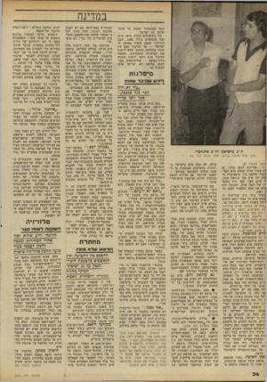 העולם הזה - גליון 2238 - 23 ביולי 1980 - עמוד 36 | ״ אמר חיים ברעם, ב ישיבתה של הנהלת של״י. … גם האמריקאים הוא גם לא השתתף ברוב אירועי נכשלו בהפעלת לחץ על יורשיו של״י … לפני כן, בישיבה דרמאטית, התייצב מרציאנו