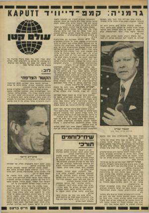 העולם הזה - גליון 2239 - 30 ביולי 1980 - עמוד 19 | גרמניה: ל,מ 3 גרמניה מגלה קוצר־רוח הולך וגובר כלפי ״הסחיטה הרגשית״ המופעלת כלפיה באורח שיטתי על־ידי ממשלת־ישראל. … גרמניה תלוייה בדלק הערבי וזקוקה לשווקים