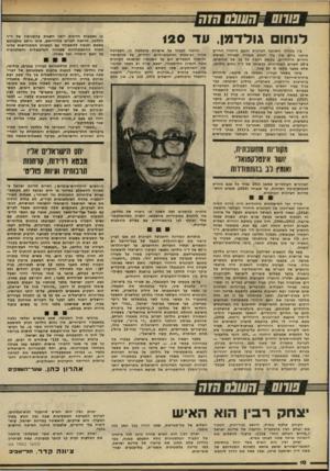 העולם הזה - גליון 2240 - 6 באוגוסט 1980 - עמוד 11 | _חשנם חזח לנחום גו לד מן, עד 120 בין מנהיגי התנועה הציונית והעם היהודי החיים איתנו כיום אין עוד דמות מעורה ופעילה געיצוב החיים היהודיים, בקשת רחבה כל כן של
