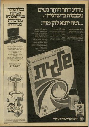 העולם הזה - גליון 2240 - 6 באוגוסט 1980 - עמוד 17 | מדוע יותר ויותר נשים מכבסותב״שלגידד... ומה יוצאלהן מזה: כביסה מבהיקה במיוחד. חסכון ללא תחרות. ״שלגית״ היא אבקת הכביסה היעילה ביותר שאת יכולה להשיג כיום: יש בה