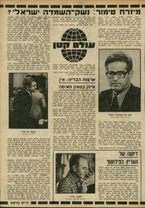 העולם הזה - גליון 2240 - 6 באוגוסט 1980 - עמוד 18 | מיזרח טימור: נשק־ השמדה ישראל?4 קטן, בעולם נכתב אתדים חודשים לפני בון סתמך על פירסום בעיתון זת כי ישראל מוכרת נשק לאינדונסיה. הצנזור לא מחק את הידיעה. היא לא