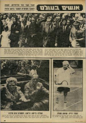העולם הזה - גליון 2240 - 6 באוגוסט 1980 - עמוד 20 | א1111יםב עו ל ם בראש הלווייה של מוחמד ריד׳ה פהלווי, השאה המודח של איראן, צועדים (משמאל, למרכז התמונה) אלמנתו, הקיסרית־לשעבד פארה, מרכיבה משקפיים כהות, הנשיא*