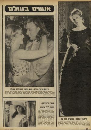 העולם הזה - גליון 2240 - 6 באוגוסט 1980 - עמוד 21 | 11*111111בשלס מויאנה וביוון בורג: החג הנשוי הממוסס בעולם נישואיהם של נסיכי הטניס, מריאנה פופוסקו וביורו בורג, היו האירוע המפורסם ביותר באירופה, מלבד ביקור