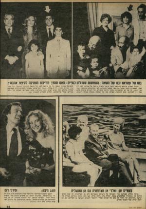 העולם הזה - גליון 2240 - 6 באוגוסט 1980 - עמוד 22 | הגורל הפגיש ביניהם בתקופה קשר .,מימין נראית ג׳יהאו אל־סאדאת הבת ליד אמה, כשמצידה הימני אחמד עות׳מאן, שממנו התגרשה, לפי הפירסומים בשבועון הגרמני בונטה. זה זמן