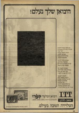 העולם הזה - גליון 2240 - 6 באוגוסט 1980 - עמוד 23 | היבואן שלך נעלם! אם אתה עומד לרכוש מכשיר טלויזיה צבעונית יקר ערך ועליך לשלם עבורו במיטב כספך, עליך להיות בטוח שאמנם תקבלו. כמובן עליך לוודא שתקבל אחריות, שרות