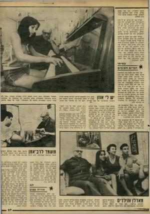 העולם הזה - גליון 2240 - 6 באוגוסט 1980 - עמוד 28 | אוהב תיאטרון. הכי אני אוהב באלט. אשתי ואני הולכים המון לבאלט. אפילו השבוע אנחנו הול כים לבאלט. ספרים אני לא קורא. יש לי מוח למטמתיקה, ולא לספרות. חוץ מזה אין