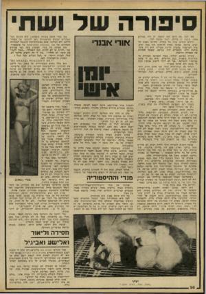 העולם הזה - גליון 2240 - 6 באוגוסט 1980 - עמוד 31 | סיבורה שד ושת אוי זוכר את היום ואת השעה, זה היה בסורים ,1964 בשער 11 ,בלילה. ושתי נכנסה לחיי. ידידים הזעיקו אותי אל צעירה, שהיתר, במצב של יאוש. ארוסה, שעימו