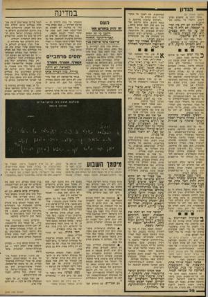 העולם הזה - גליון 2240 - 6 באוגוסט 1980 - עמוד 33 | (המשך מעמוד )31 ומחר ידונו בו שופטים ופרקליטים׳ וידברו על ״כוונת המחוקק״ המחוקק לא ידע בין ימי נו דטמאלו. לא חיה לו מו שג על מה הוא מצביע. הוא רצה לעשות טובה ל