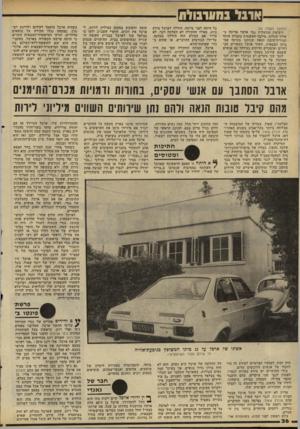 העולם הזה - גליון 2240 - 6 באוגוסט 1980 - עמוד 37 | ארבל נחערבולוו (המשך מעמוד )35 רשימת החשדות נגד ארבל ארונה כאורך הגלות. מילבד האשמות בקבלת שוחד תמורת־טובת הנאה שניתנו בתוקף סמכותו הצבאית, חשוד ארבל בקשרים חב