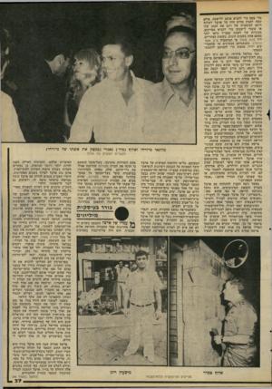 העולם הזה - גליון 2240 - 6 באוגוסט 1980 - עמוד 38 | מדי פעם כדי להביא אותם ללישכה. אולם קשה להבין מדוע היה על ארבל לשלוח דוקא למיסעדה של רונן את הנהג שלו או עובדי לישכתו כדי להביא סטייקים. מכוניות של לשכת קמצ״ר