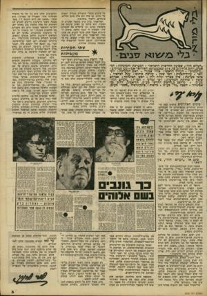 העולם הזה - גליון 2240 - 6 באוגוסט 1980 - עמוד 4 | של ערבים מכפרי המשולש והגליל, ושמות של נשים. גם אלה וגם אלה אינם יכולים, בינתיים, ללמוד בישיבות. הפרופסור ברק עיין בחומר שהגיש לו הפקיד. הוא ביקש מן האיש שינסח