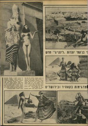 העולם הזה - גליון 2240 - 6 באוגוסט 1980 - עמוד 40 | ;׳ ברעמי יוצרות ״לינקייגי״ חדש ל ד גי מו ת בקאהיר ובירו שלי ם תן בלבוש האופנה החדשה על רקע מצרי אופייני. לאחר מכן חזרה כל הקולקציה האנושית והטכסטילית לישראל,